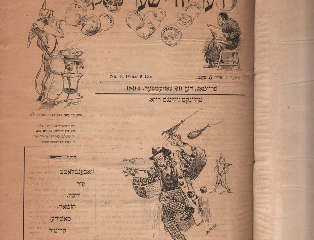 Hebrew Puck