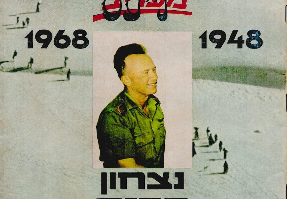 Life. Six-day War Special Edition.